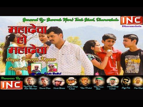 Mahadeva O Mahadeva | Himachali Hits | Parveen Kapoor