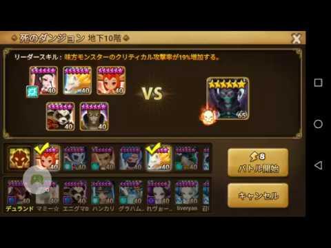 サマナーズウォー動画: Sky Arena - 死ダンB10 雄飛編 : Necropolice With Fire Panda