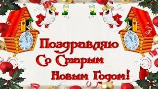 Прикольное поздравление со старым Новым годом. Со старым новым годом, друзья!