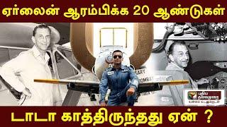 ஏர்லைன் ஆரம்பிக்க 20 ஆண்டுகள் டாடா காத்திருந்தது ஏன் ? | J. R. D. Tata | Air India | Vistara