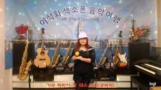 가수 최리아 / 정 많은 여자(공덕화)