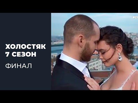 Холостяк 7 сезон 13 серия финал пересказ за 3 минуты (24.05.2020)