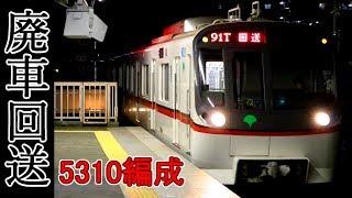 【都営】浅草線5310編成 廃車回送 ・夜