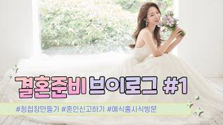 20대 예비신부 결혼준비 브이로그 #청첩장 #혼인신고 …