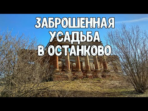 Заброшенная усадьба в селе Останково.