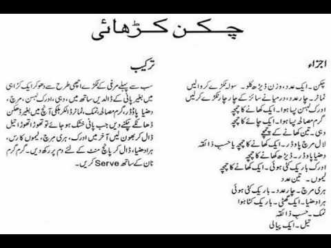 Chicken Kadai Recipe In Urdu