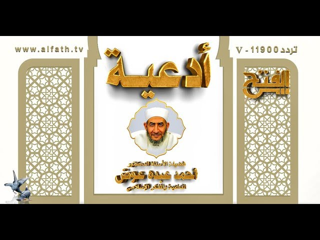 دعاء الامتحان لفضيلة الأستاذ الدكتور أحمد عبده عوض
