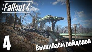 Прохождение Fallout 4 4 Вышибаем рейдеров