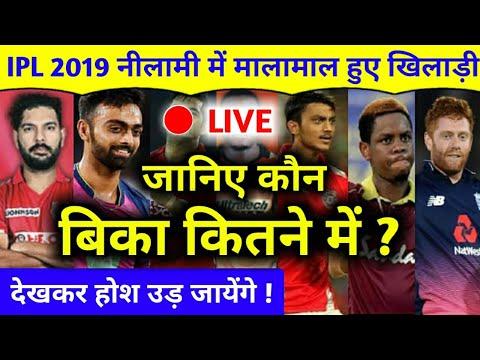 IPL 2019 AUCTION | जानिए कौन सा खिलाड़ी बिका कितने में , यहां देखें पूरी लिस्ट |