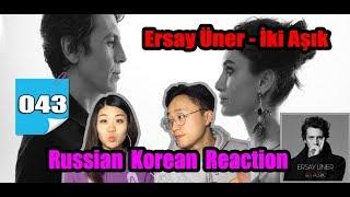 Ersay Üner - İki Aşık [Russian Korean REACTION] Реакция на турецкую музыку