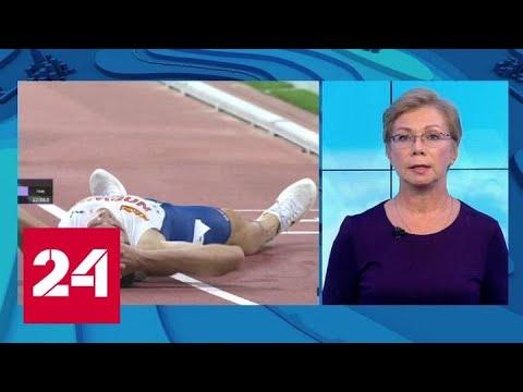 Кондиционирование стадионов не спасает: легкоатлеты жалуются на нестерпимую жару в Дохе - Россия 24