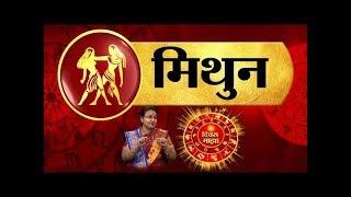 Daily Horoscopes | काय आहे तुमचं आजचं राशीभविष्य? | रास मिथुन | 19 मे 2019 | दिवस माझा | ABP Majha