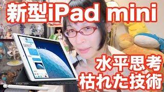 新型iPad mini 新型iPad Air 凄いぞA12チップ! 枯れた技術の水平思考