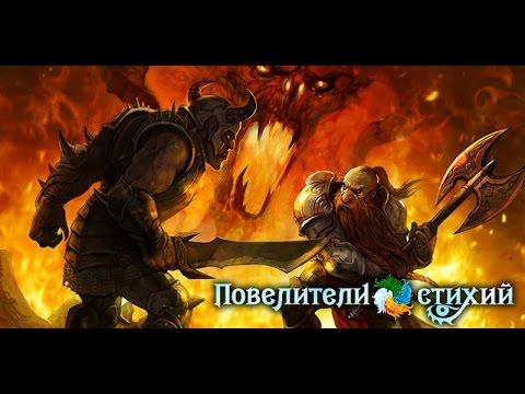 Повелители стихий Игра №1 Серия