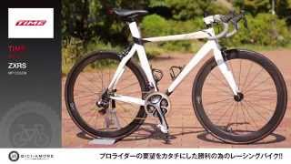 time タイム zxrs vipカラー ロードバイク買取 全国対応 bici amore ビチアモーレ