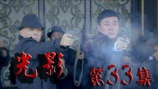 【电视剧TV】《光影》 第33集 HD (康杰 吴婷 张若昀 何政军等主演)