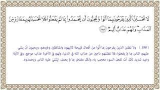 التفسير الميسر الآية 188 من سورة آل عمران 003