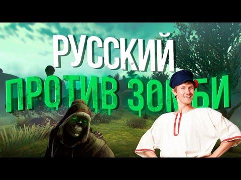 Русский против ЗОМБИ (Выживание в Shadows of Kurgansk)
