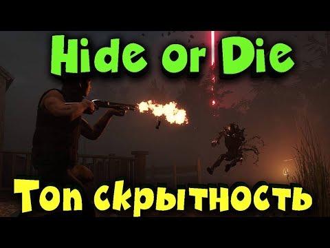 Hide or die - Самое крутое выживание в мире ужасов и маньков