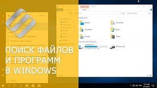 Пошук файлів і програм в Windows 10, 8 або 7. Служба розшуку і голосовий пошук 💻 🔍 📄.