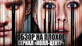 ОБЗОР НА ПЛОХОЕ - Сериал КОЛЛ-ЦЕНТР