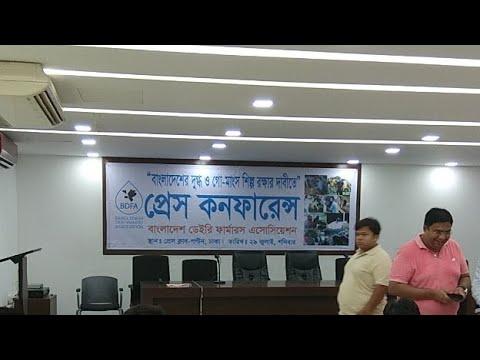 Bangladesh Dairy Farmers