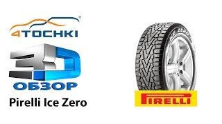 3D-обзор шины Pirelli Ice Zero - 4 точки. Шины и диски. Wheels & Tyres 4tochki(3D обзор шины Pirelli Ice Zero- 4 точки. Шины и диски. Wheels & Tyres 4tochki Зимняя шипованная шина Pirelli Ice Zero предназначена..., 2015-12-20T10:32:23.000Z)