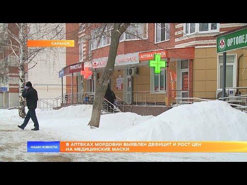 В аптеках Мордовии выявлен дефицит и рост цен на медицинские маски