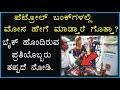 How people get cheated on Petrol Bunks | Petrol pump cheat Bangalore | Beware
