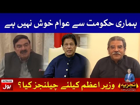 Challenges Faced by PM Imran Khan - Sheikh Rasheed on PTI Govt Performance