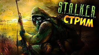 Проходим игру S.T.A.L.K.E.R. Shadow of Chernobyl!!!
