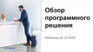Новый «1С-Рарус:Управление отелем» - 24.12.2020