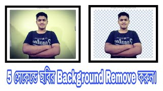 How to remove photo background | In 5 seconds | TIF Technology | Tanvir Islam Fahim |