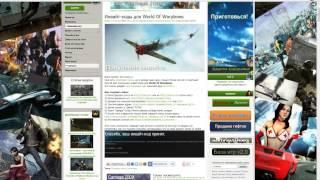 Видеоурок #12 [Beta-key World Of Warplanes]