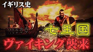 【イギリス史】七王国とヴァイキングの襲来