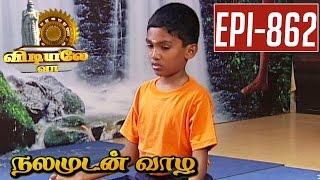 Usitasana - Nalamudan vaazha | Yoga Demo in Tamil