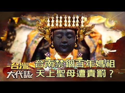 台南禁錮百年媽祖 天上聖母遭責罰?《台灣大代誌》20190714