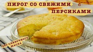 Пирог со свежими персиками - рецепт пошаговый от menu5min