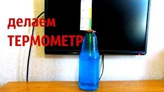 видео Как самому в домашних условиях проверить точность измерений электронных термометров?