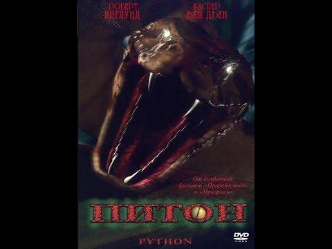 Питон (фантастика, ужасы, боевик) фильм 2000