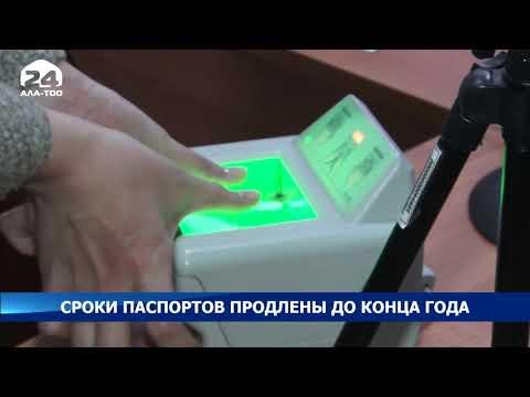 #Жаңылыктар/ Сроки паспортов соотечественников в Москве продлены до конца года