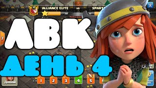 4 день ЛВК на 13 тх. Чемпион 1. Clash of Clans