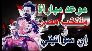 موعد مباراة مصر القادمة ضد إي سواتيني في التصفيات المؤهلة لكأس الأمم الأفريقية 2019
