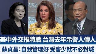 新聞LIVE直播【2020年3月24日】|新唐人亞太電視