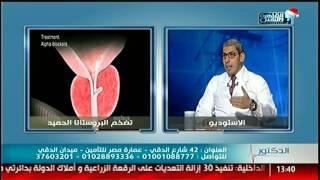 #القاهرة_والناس | أعراض تضخم البروستاتا وعلاجها مع الدكتور إنمار محمد حبيب فى #الدكتور