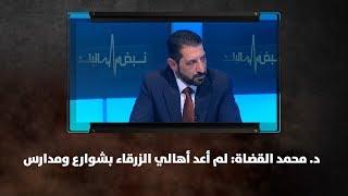 د. محمد القضاة: لم أعد أهالي الزرقاء بشوارع ومدارس