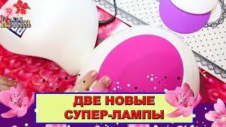 ДВЕ СУПЕР-ЛАМПЫ: Для мастера маникюра: Соколова Светлана(, 2016-08-17T13:32:14.000Z)