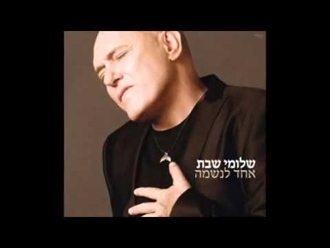 MOTEK's Tune of the Day: Shlomi Shabat - Ein Od Milvado
