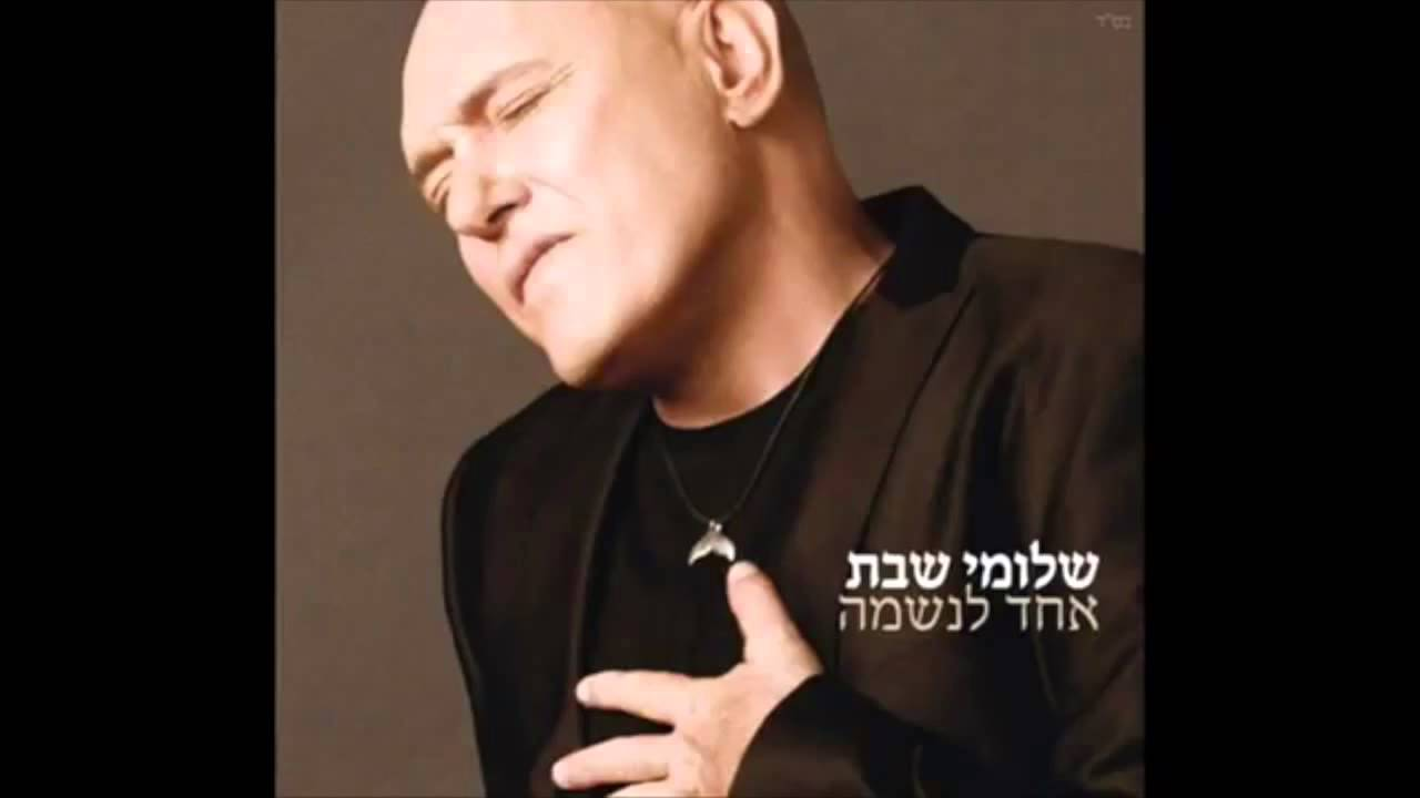 shlomi shabat aba