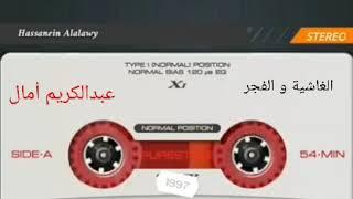 سلسلة من نوادر الفجريات 5 : تلاوة ترنمية إبداعية محبرة من سورة الغاشية والفجر للشيخ عمر القزابري